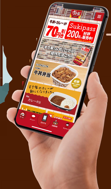 【外食】すき家、店で会計レス アプリで注文、決済【支払いは登録したクレジットカードで】