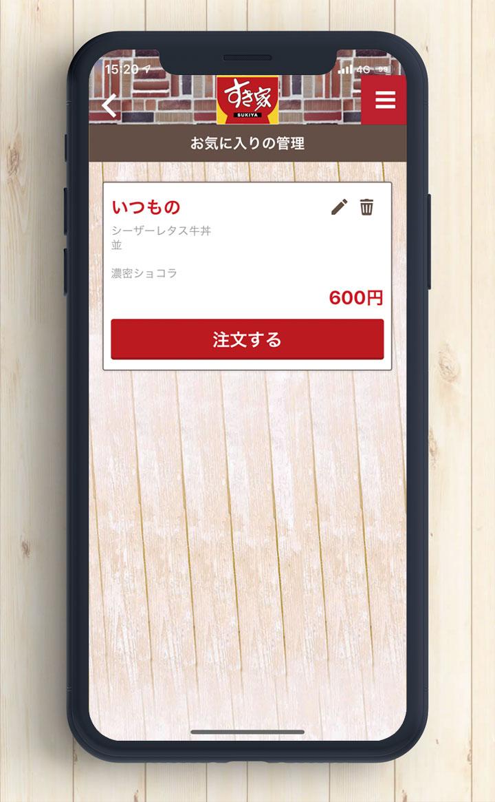 すき家 モバイル オーダー